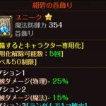 紺碧の首飾り_ユニーク★1   ロードス島戦記オンライン